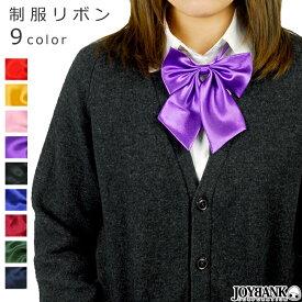 リボン 制服用 学生服 カラー9色 制服コスプレ CA034 【ゆうパケット対応】