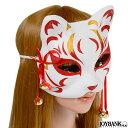 白狐のお面 鈴付き 仮面 和風 コスプレ マスク 稲荷 ハロウィン CA169