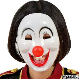 ピエロマスク 白塗り 道化師 仮面 仮装 変装 舞台 パーティ イベント ハロウィン ca279