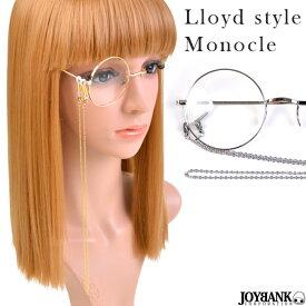 モノクル ロイド 片眼鏡 右目用 2色 コスプレ メガネ 執事 CK-201