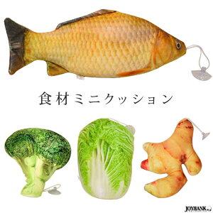 ミニクッション 食材 ブロッコリー/白菜/魚/生姜 吸盤付き 野菜 インテリア 雑貨 ZA-637