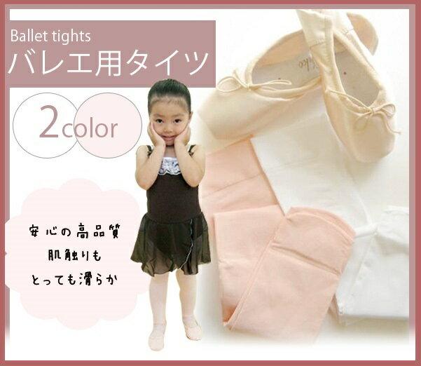 バレエ タイツ 子供 極上の柔らかさ♪ 丈夫で長持ちのバレエタイツ(ピンク・ホワイト)
