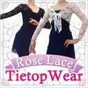薔薇レースがモダンで素敵★長袖タイトップボレロ(バレエやヨガ、各種ダンスに美しいトップスを!)