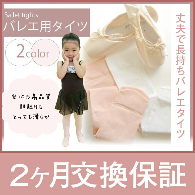【2ヶ月交換保証】バレエ タイツ 子供 極上の柔らかさ♪ 丈夫で長持ちのバレエタイツ(ピンク・ホワイト)