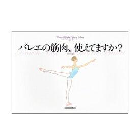 バレエ本☆「バレエの筋肉、使えてますか?」バレエで使う筋肉を大解剖