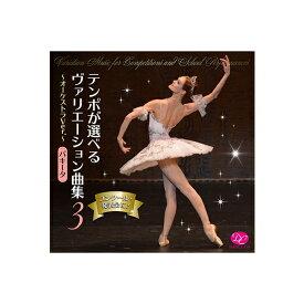 バレエCD「テンポが選べるヴァリエーション曲集vol.3」〜オーケストラVer〜【パキータ】