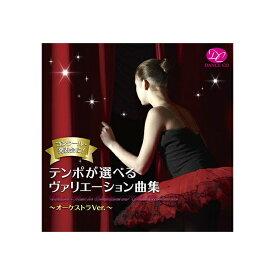 バレエCD★テンポが選べるヴァリエーション曲集〜オーケストラVer.〜(CD)*