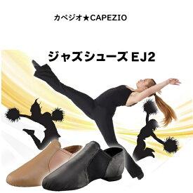 ジャズシューズ ジャズにチアに部活に【カペジオ】Capezio 牛革 サイドゴア・スリッポン(2色)【EJ2】 ( バレエシューズ ダンス シューズ 黒 ブラック ベージュ ジャズダンス レディース ダンスシューズ レザーシューズ レザー スプリットソール バトン )
