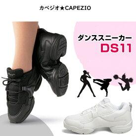 ダンススニーカー カペジオ CAPEZIO ダンスシューズ ジャズシューズ 軽くて踊りやすさに優れた ダンス スニーカー ブラック・ホワイト(チア ヒップホップ チアダンス ズンバ チアリーディング ダンス ジャズダンス レディース 靴 スニーカー 子供 )