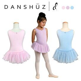 【DANZNMOTION】キラキラスカート付き レオタード 子供 華やか バレエレオタード ダンツモーション バレエ用品 キッズ 女の子 レッスン着 ダンズモーション キッズ 子ども