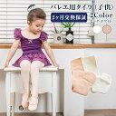 バレエ タイツ 子供 キッズ ジュニア<2ヶ月保証>バレエタイツ(ピンク/ホワイト)フーター 極上の柔らかさ 丈夫で長…