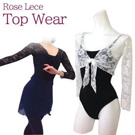 バレエ 長袖タイトップボレロ(バレエやヨガ、各種ダンスに)レース バレエ トップス 大人 薔薇レースがモダンで素敵!
