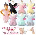 バレエ レオタード 子供 3点 セット 子供/ 「キューティー レオタード」「タイツ」「バレエシューズ」のセット 巾着袋…