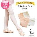 バレエ タイツ 子供 キッズ ジュニア<2ヶ月保証> バレエタイツ(ピンク ホワイト)フーター 極上の柔らかさ 丈夫で長…
