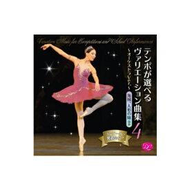 バレエCD★テンポが選べるヴァリエーション曲集【4】〜オーケストラVer.〜