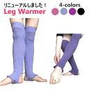 【体育の日1コインセール】レッグウォーマー リブ編みとボリューム感が人気:かかとに穴あり 膝上丈 バレエ ヨガ バ…