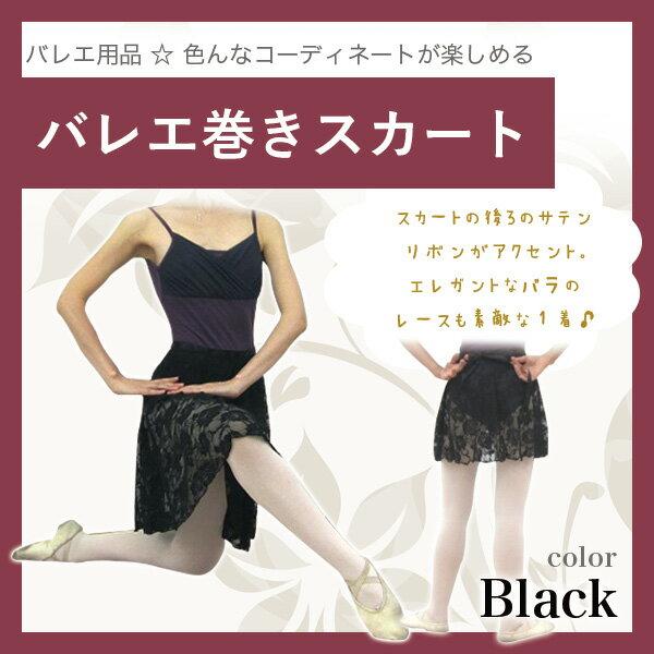 バレエ 巻きスカート 大人 ブラック 伸縮性のあるレース素材のバレエスカート