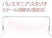 スタンド式バレエバー:バレエマニア・スタジオ【スチール製】(調節式)(メーカー直送・同梱不可)