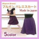 最高品質! バレエ スカート【日本製】バレエ プルオンスカート(全6色) 【Mignon Collection】