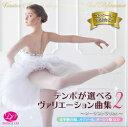 バレエCD★テンポが選べるヴァリエーション曲集【2】〜オーケストラVer.〜(CD)*