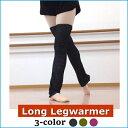 まるでタイツみたいなフィット感♪柔らかガーゼニットのロング丈のレッグウォーマー(3色展開)L-68