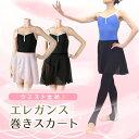 バレエ スカート ウエストゆったりサイズ♪ベロアリボンが優美なバレエ巻きスカート★2色展開&2サイズ展開