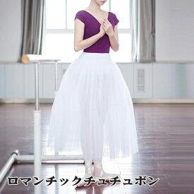 バレエ 衣装【Ting】ロマンチックチュチュボン 練習用 ホワイト チュチュ スカート ロング