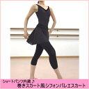 ショートパンツ内蔵 巻きスカート風シフォンバレエスカート☆恥ずかしくない大人のためのバレエスカート(5色展開)