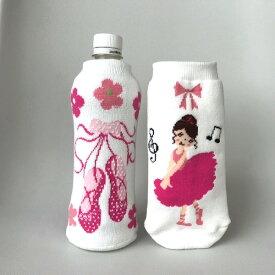 ペットボトルカバー:可愛いトウシューズ柄とバレリーナ柄のオリジナルケース ボトルケース 水筒入れ バレエ 発表会 プレゼント
