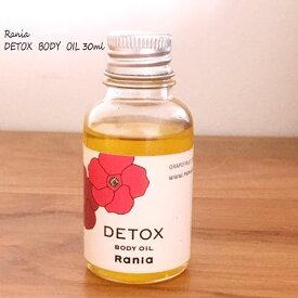 デトックス オーガニック マッサージオイル Rania(ラニア)バリ島生まれのOrganic コスメ BodyOil DETOX ボディーオイル バレエ 引き締まる