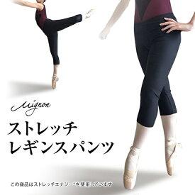 ストレッチ レギンス パンツ 日本製 よりよいパフォーマンス向上を目指して (この商品は旭化成のストレッチエナジーを使用しています) バレエ ダンス スポーツ ジム ヨガ ブラック