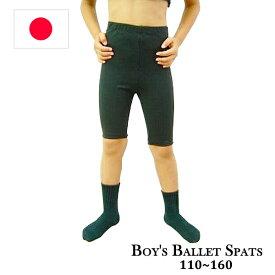 男の子 バレエ 5分丈 スパッツ 日本製 100cm〜160cm 【男の子バレエセット対象】 −ブラック 黒 ボーイズ レッスン着 必需品 バレエ用品