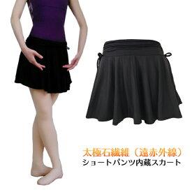 【スーパーセール50%OFF】バレエ ショートパンツ付きスカート 太極石繊維で作りました 【ミニヨンハイクラスコレクション】 (遠赤外線 バレエスカート ショートパンツ内蔵 細見え 一分丈 パンツ ダンス ヨガ レディース 大人 バレエレッスン 着 ブラック )