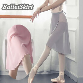 バレエ スカート 巻きスカート ロングシフォン 透けにくい ダンス 衣装 リハーサル バレエスカート バレエ用品 ミニヨン ボトムス 大人 ピンク グレー