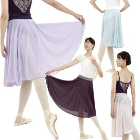 バレエ プルオンスカート 【60cm】膝下丈 バレエ用品 ウエストゴム バレエ用品 ウェア ダンス リハーサル 美しい バレエスカート