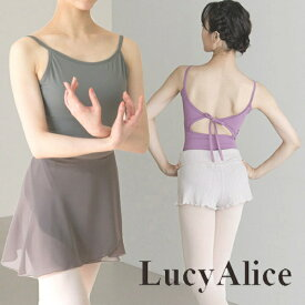 【LucyAlice】Amanda 大人 レオタード バレエ ルーシーアリス 日本初上陸!韓国のブランドレオタード キャミソール スカートなし
