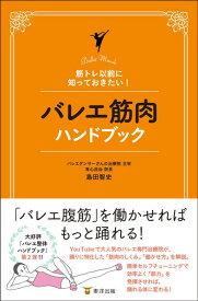 バレエ筋肉ハンドブック  筋トレ以前に知っておきたい! 島田智史 バレエ 本 書籍 バレエ本 整体