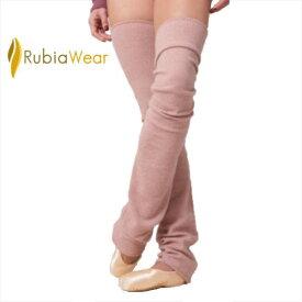 【Rubia Wear】バレエダンサーがデザインした超ロングレッグウォーマー PinkBriza(スモーキーピンク) フルレッグ ルビアウェア ルビア