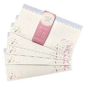 封筒 バレエ トウシューズ柄  お礼 手紙 ご祝儀袋 5枚セット お金(お札)や写真が入るサイズ 可愛いバレエ柄の封筒です ミニヨン限定 トゥシューズ レターセット【対象】