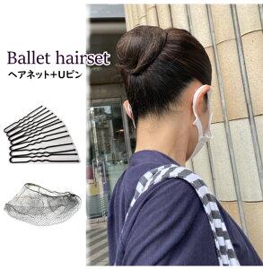 細い ヘアネット と Uピン セット バレエ お団子に 髪がきれいに簡単にまとまる→ ヘアネット と 波型Uピン のお得な2点セット(本当に細い細い網と波状の Uピン ) バレエ用品 ジュニア 大