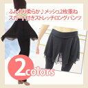 ふんわり柔らか♪2枚重ねスカート縫い付け★ストレッチロングパンツ*