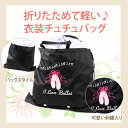 【送料無料】折りたためて軽い♪ ラベンダー&黒☆衣装チュチュバッグ(トウシューズと音符の刺繍入り)