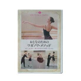 バレエDVD★『おとなのためのワガノワ・メソッド』お家でバレエの予習復習を♪*