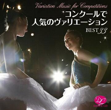 バレエCD★ コンクールで人気のバリエーション ベスト33*