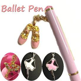 バレエ デザイン のモチーフが揺れる 可愛い ボールペン (ピンク軸) ギフト プレゼント トウシューズ ポワント ペン バレリーナ 文房具 かわいい ピンク トゥシューズ ミニヨン バレエ バレエ用品
