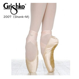 トウシューズ 【グリシコ】 2007 ⇒(シャンクM)<グリシコ トゥシューズ2足以上の場合送料無料> GRISHKO