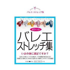 ポケットサイズ☆簡単エクササイズ満載!バレエストレッチ集♪*