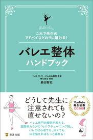 バレエ整体ハンドブック これで先生のアドバイスどおりに踊れる! 島田智史 バレエ 本 書籍