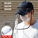 【即納】送料無料 飛沫防止 ウイルス対策 花粉対策 防塵 UVカット フェイスカバー ハット ハンチング帽 2way 無地帽子…
