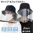 送料無料 対策 飛沫防止 ウイルス対策 花粉 対策 防塵 UVカット フェイスカバー ウイルス対策 ハット ハンチング帽 防…